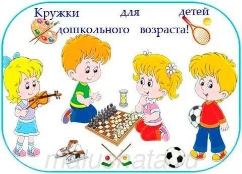 В детском саду «Улыбка» ведётся кружковая работа