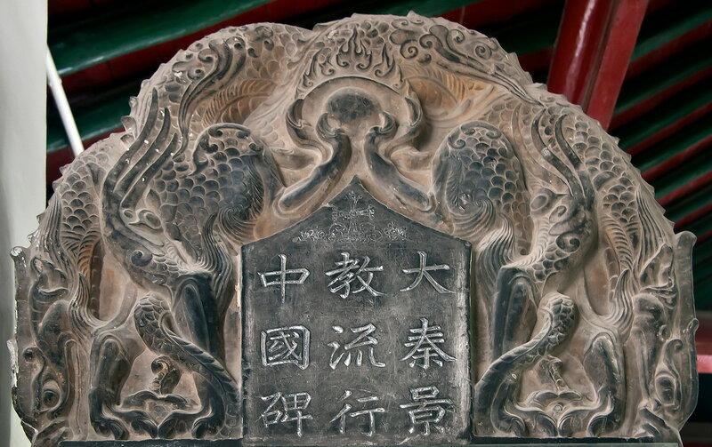 заголовок надписи на Несторианской стеле (музей «Лес стел» в Сиане)