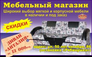 МАГАЗИН_МЕБЕЛИ-ДИВАНЫ