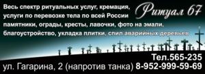 РИТУАЛ_67