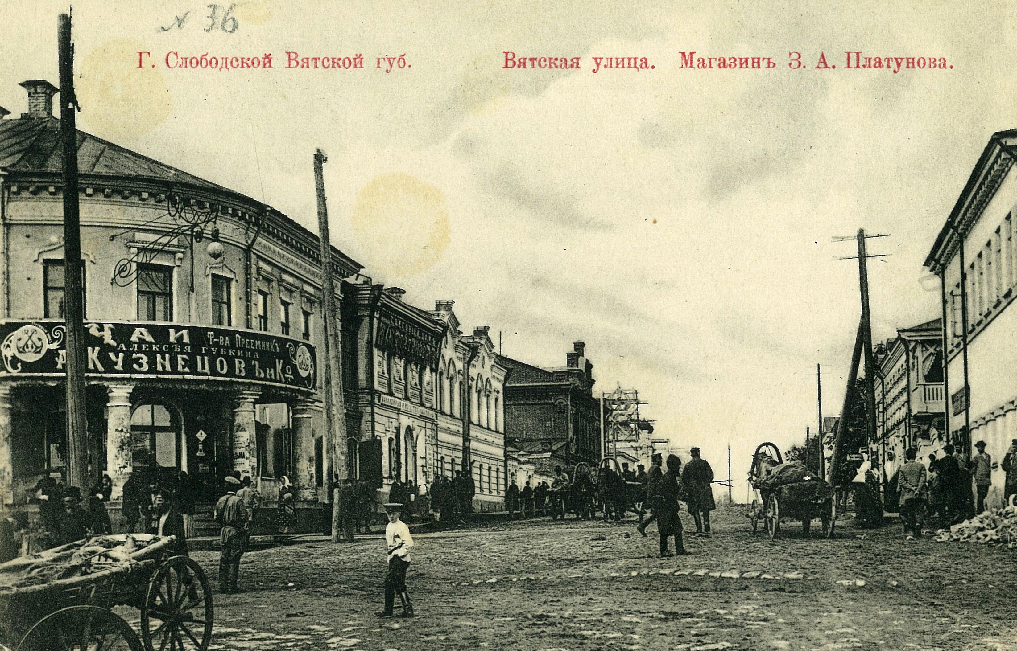 Вятская улица. Магазин З. А. Платунова