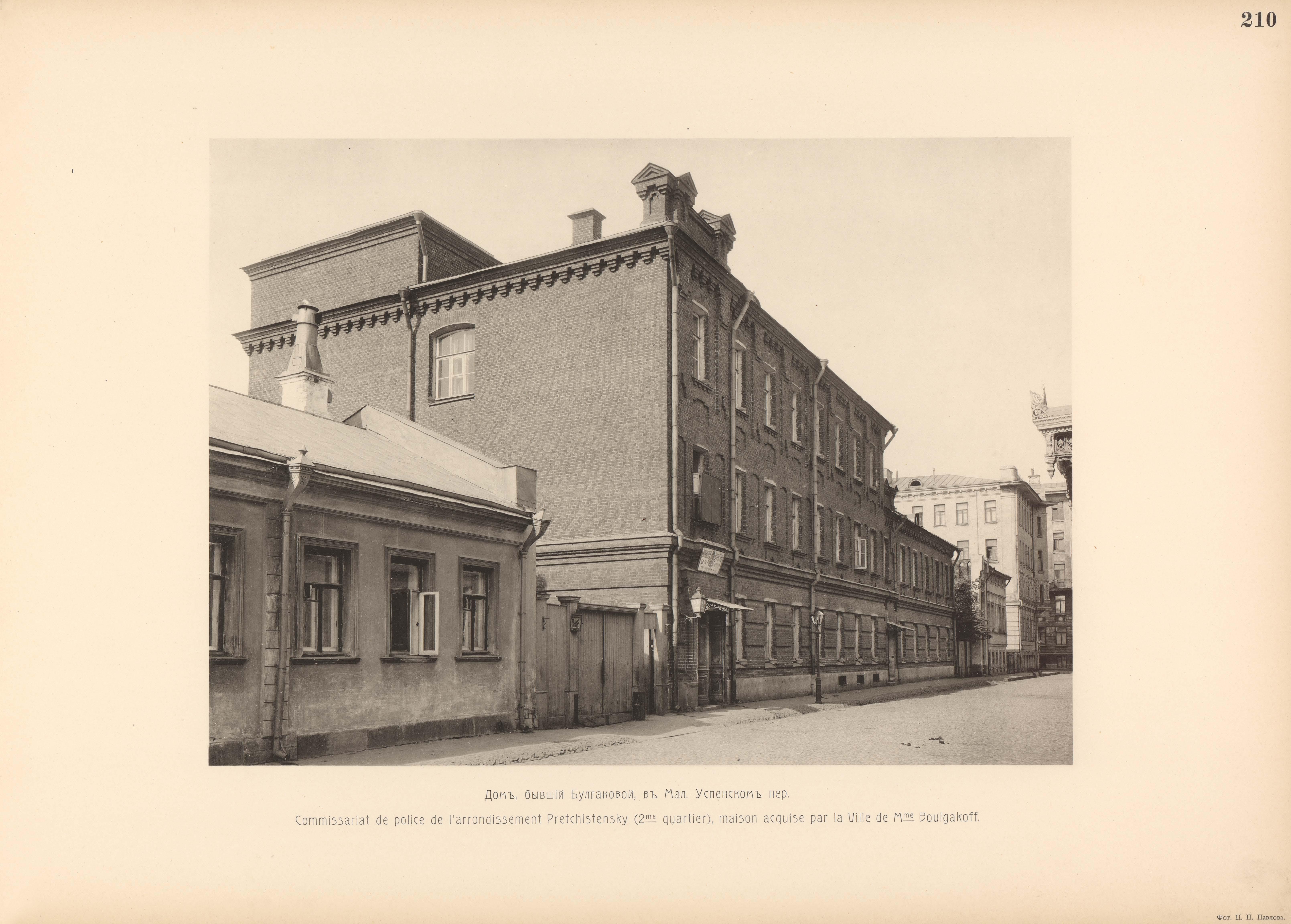 Управленiе 2-го участка Пречистенской части (домъ, бывш. Булгакова)