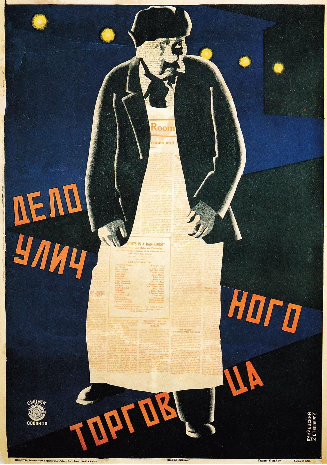1925. Дело уличного торговца (реж. Жак Фейдер)