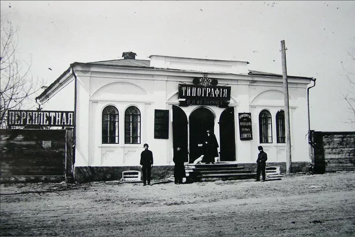 Типография В.В. Федорова. 1896