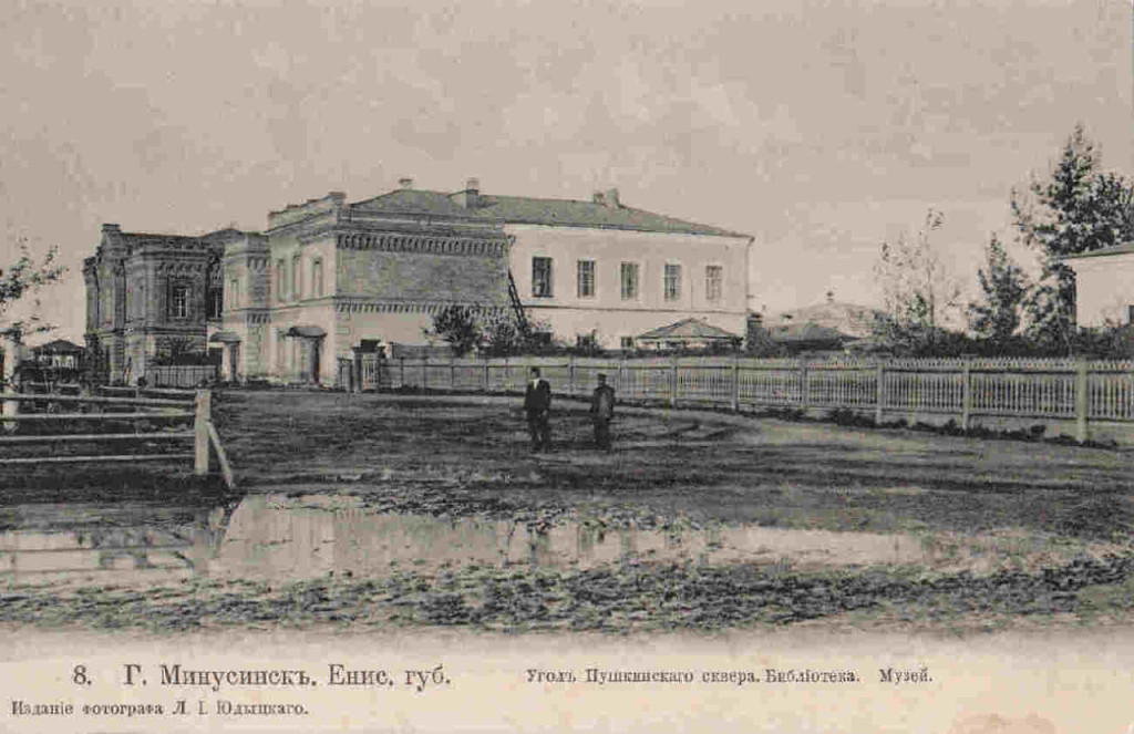Угол Пушкинского сквера. Библиотека. Музей