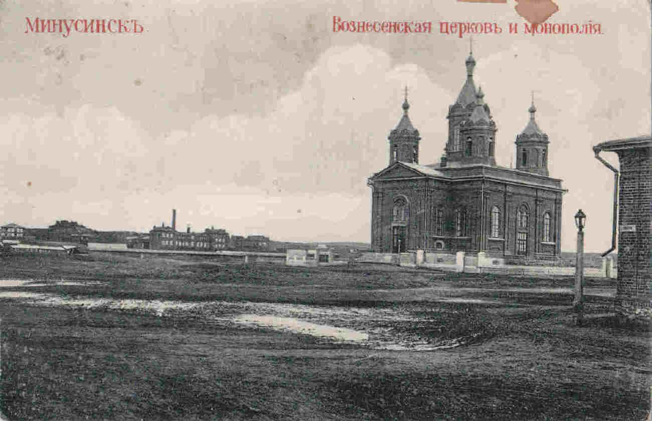 Храм Вознесения Господня и монополия