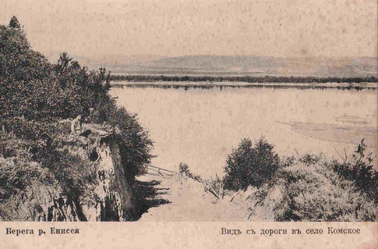 Окрестности города. Берега р. Енисея. Вид  с  дороги в  село Комское