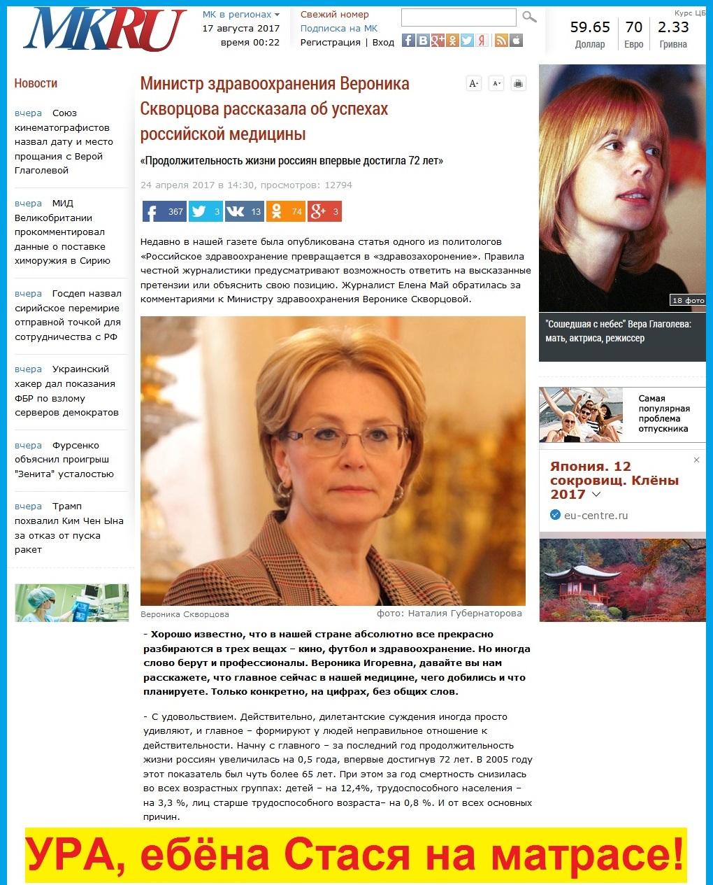 Министр здравоохранения Вероника Скворцова на МК (1)