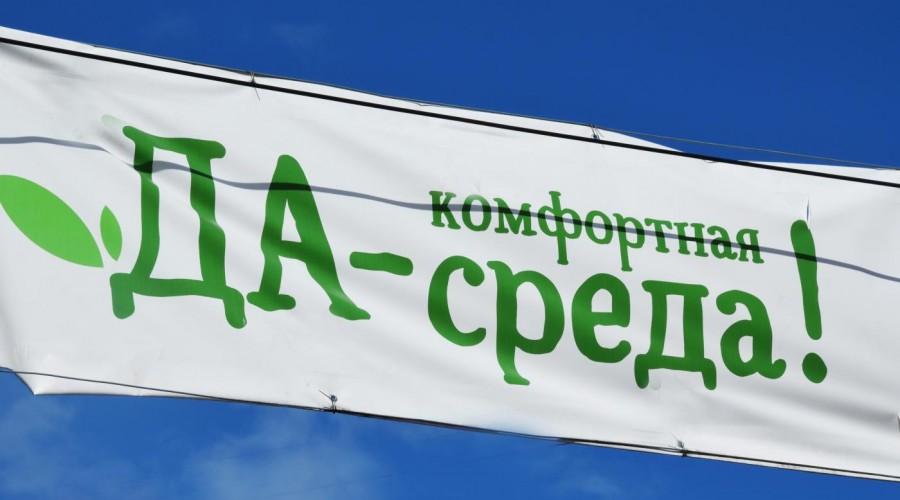 Калужская область заняла лидирующие позиции в стране по реализации проекта формирования комфортной среды
