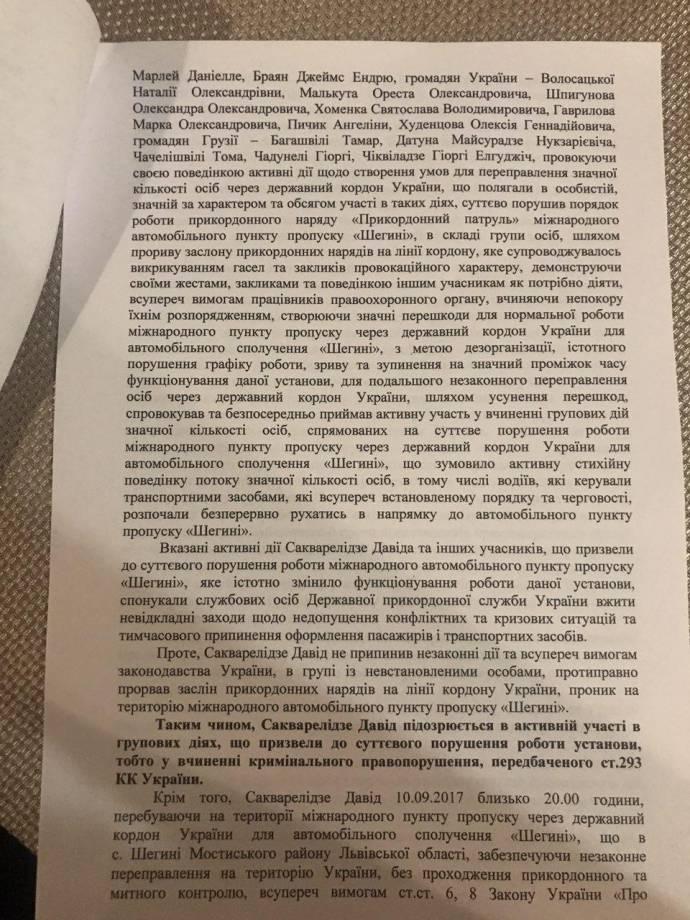Давиду Сакварелидзе вручили подозрение за то, что встречал Саакашвили на КПП «Шегини» (ВИДЕО, ДОКУМЕНТ) — РНС