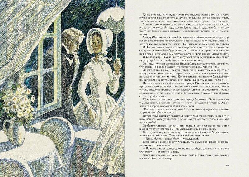 иллюстрации к роману обломов с пояснениями красивым полимерным