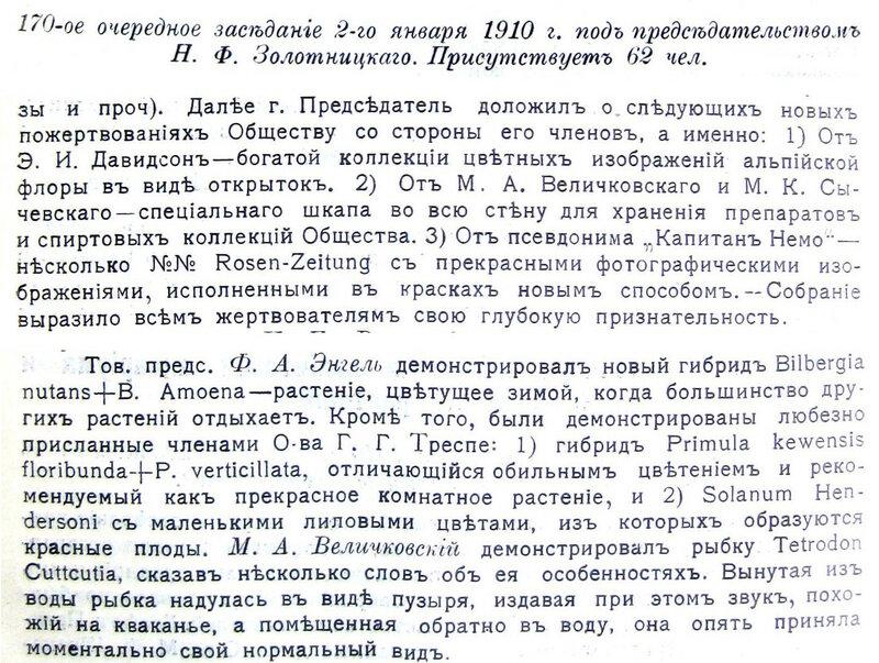 13. 1910 № 3, с.638-639.JPG