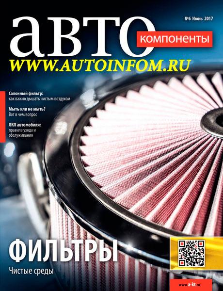 Автокомпоненты №6 2017