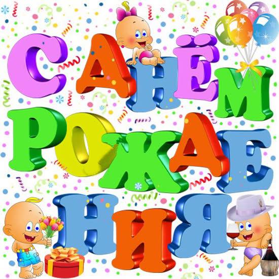 Статусы с днем рождения для детей