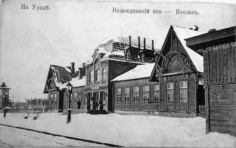 вокзал_Надеждинский_завод_vokzal_Nadezhdinskiy_zavod