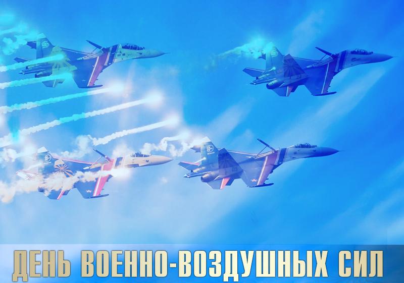 В России отмечают день военно- воздушных войск