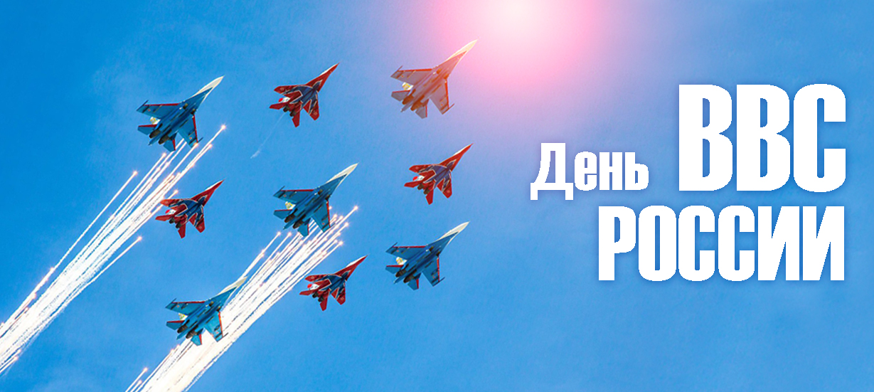 Открытки С днем ВВС России! Поздравляю