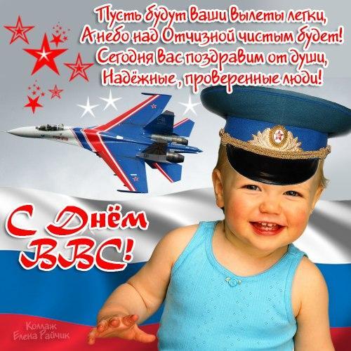 Открытки С днем ВВС! Поздравляю