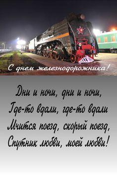 С днем железнодорожника! Мчится поезд, спутник моей любви