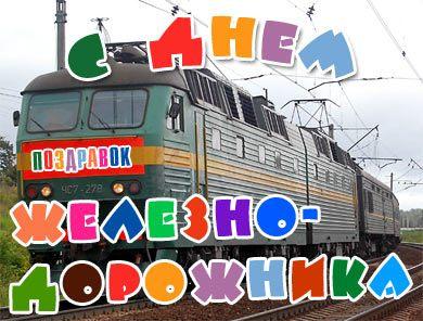 С днем железнодорожника! Наилучшие поздравления для вас!