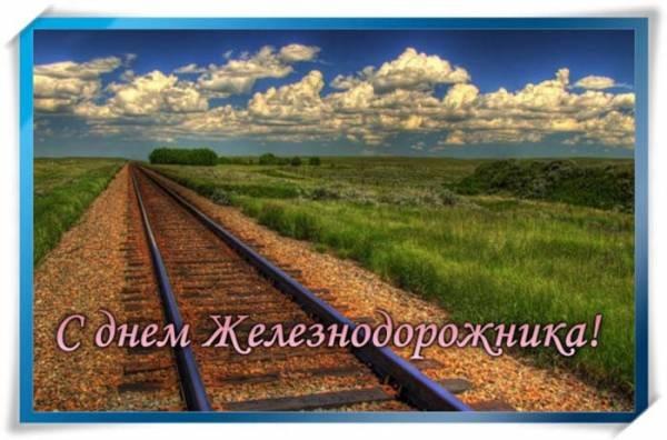 С Днем Железнодорожника! Рельсы уходят в даль