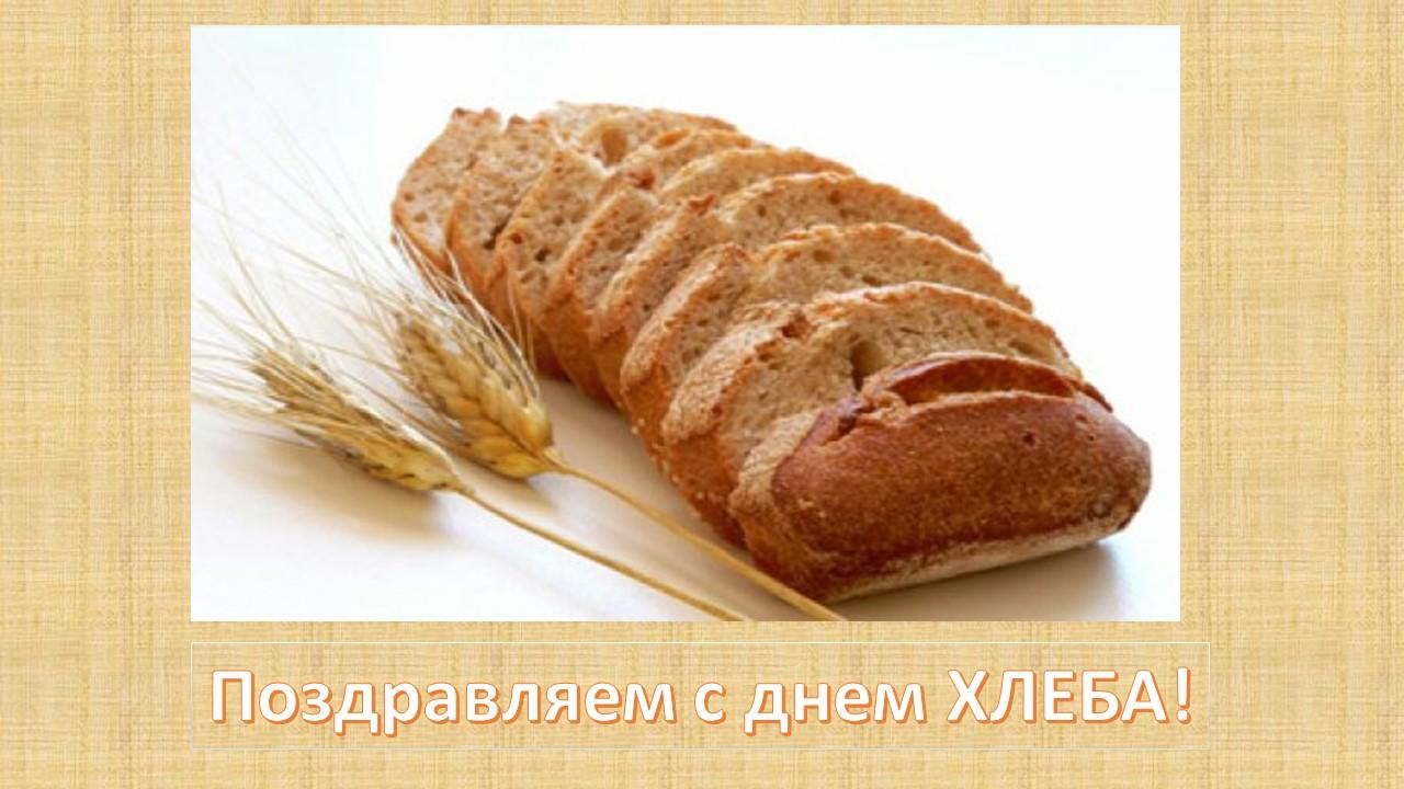 День хлеба! Порезанный батон.JPG