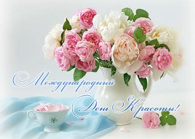 Международный день красоты - 9 сентября. Букет цветов