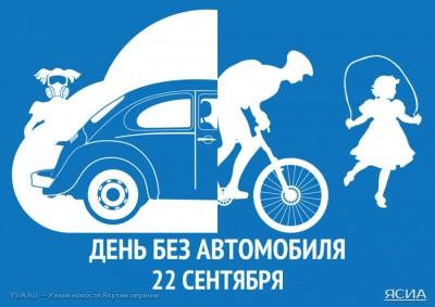 22 сентября. Всемирный день без автомобиля!