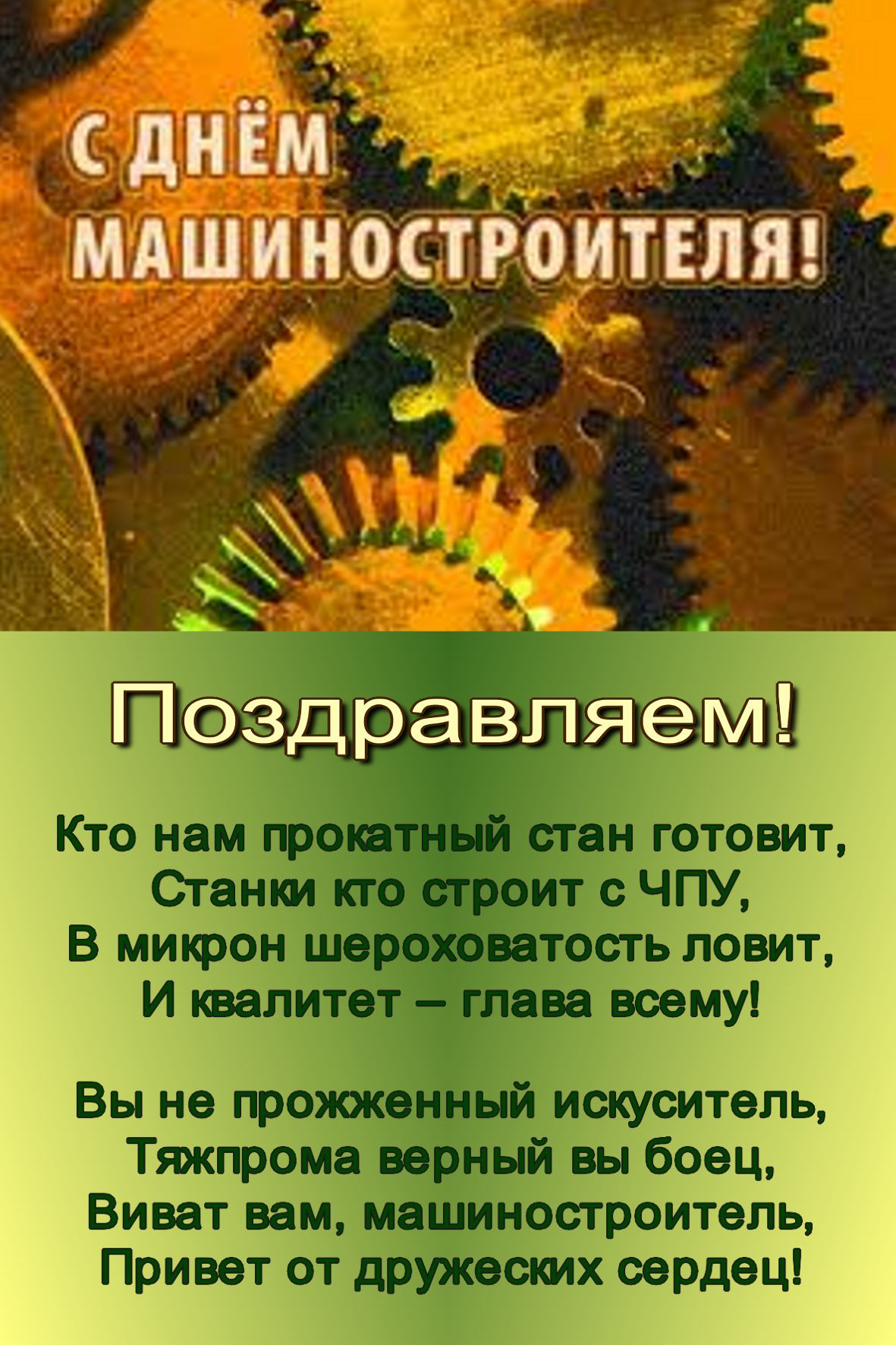 Открытки. День машиностроителя. Успехов