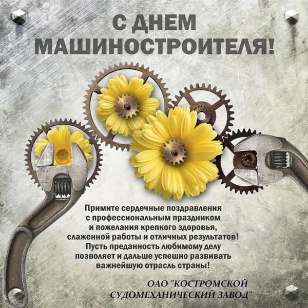 Открытки. День машиностроителя