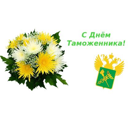 День таможенника Российской Федерации. Красивый букет