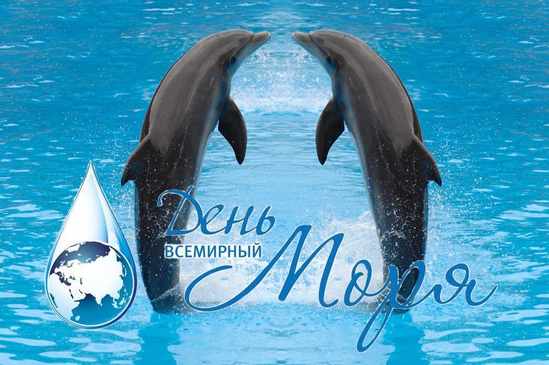Открытки. Всемирный день моря. Дельфинчики