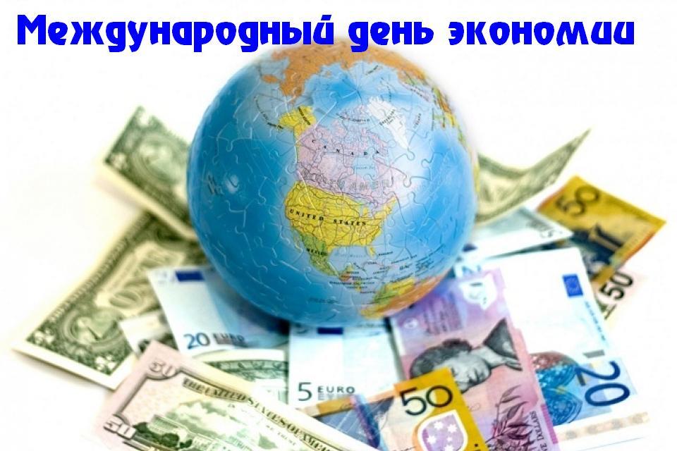 Международный день экономии. Глобус и деньги