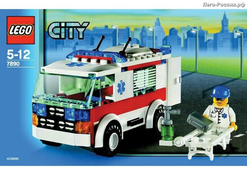 Инструкция Лего Скорая помощь две модели