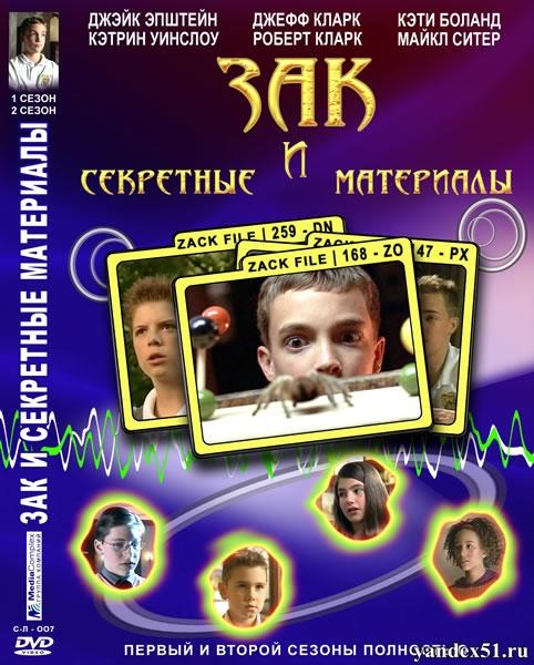 Зак и секретные материалы (1-2 сезон: 52 серии из 52) / The Zack Files / 2000-2001 / ПМ / TVRip