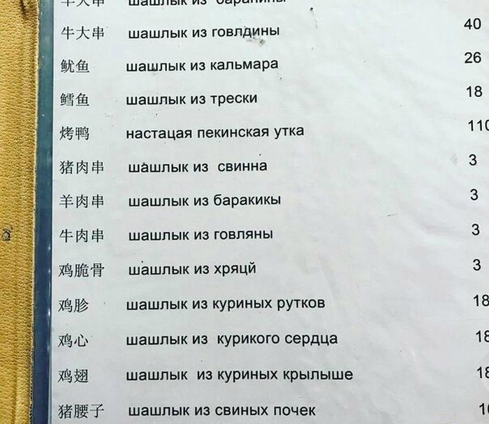 Забавное меню. 7. Умеют же они заинтриговать русскоязычного туриста!