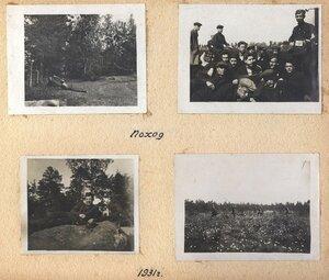 Военный поход (31 мая 1931 года).
