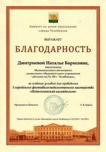Награды коллектива за 2016-2017 учебный год