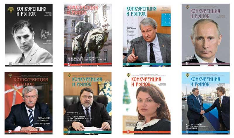 Всероссийский информационно-аналитический журнал «Конкуренция и рынок»