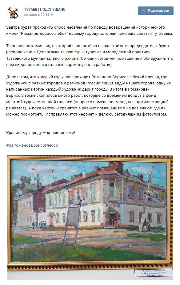 20170910_10-55-Завтра будет проходить опрос населения по поводу возвращения исторического имени Романов-Борисоглебск