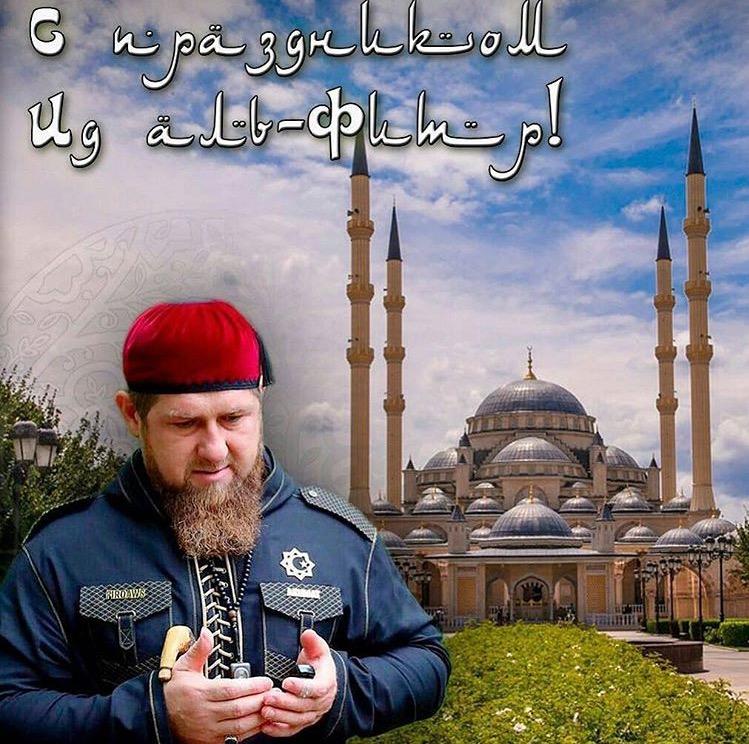 Поздравления на байрам на чеченском языке