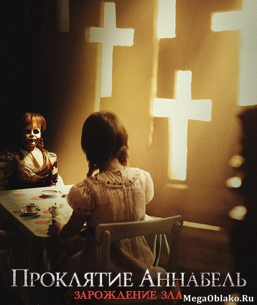 Проклятие Аннабель: Зарождение зла / Annabelle: Creation (2017/HDTV/HDTVRip)
