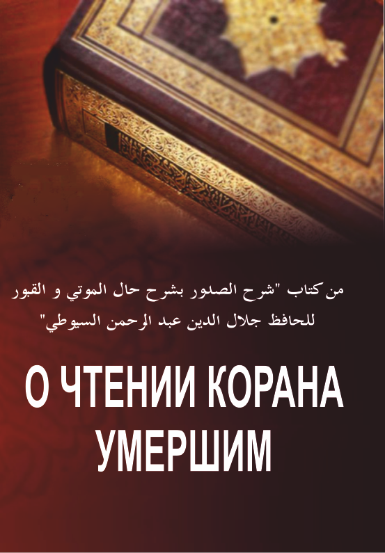 О чтении Корана умершим.png