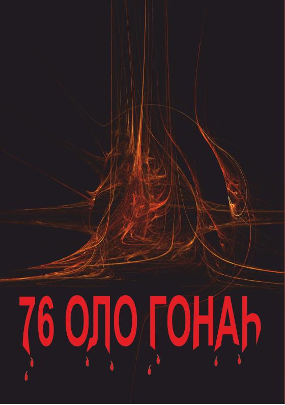 76 ОЛО ГОНАх.png