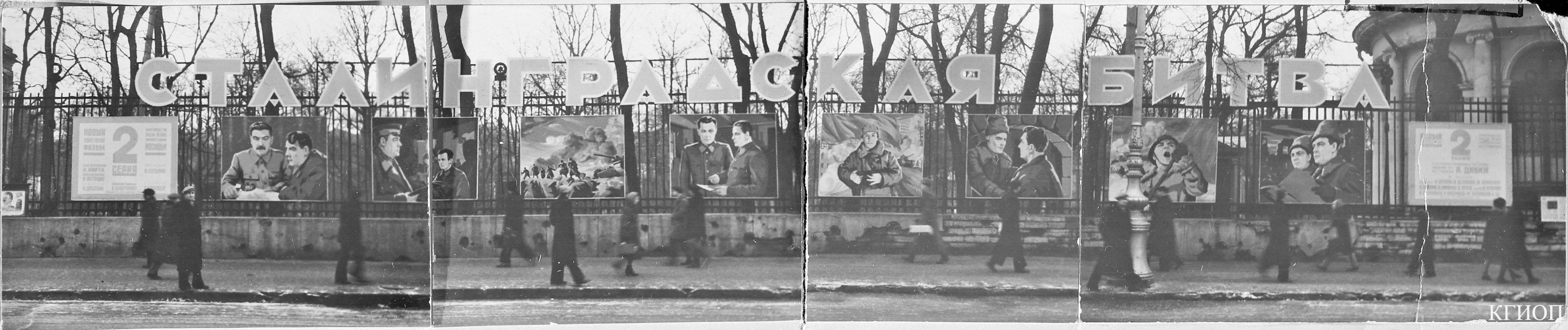 1949. Афиша 2-й серии художественного фильма «Сталинградская битва» на ограде Аничкова дворца