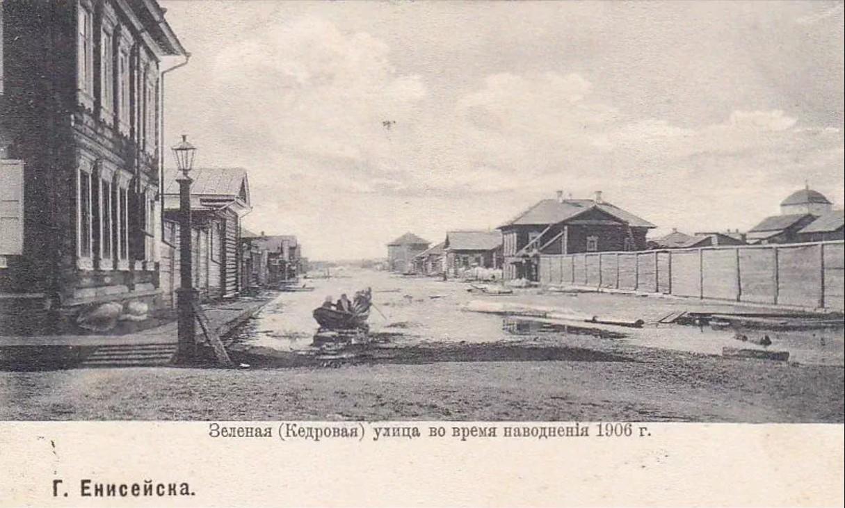 Зелёная (Кедровая) улица во время наводнения 1906