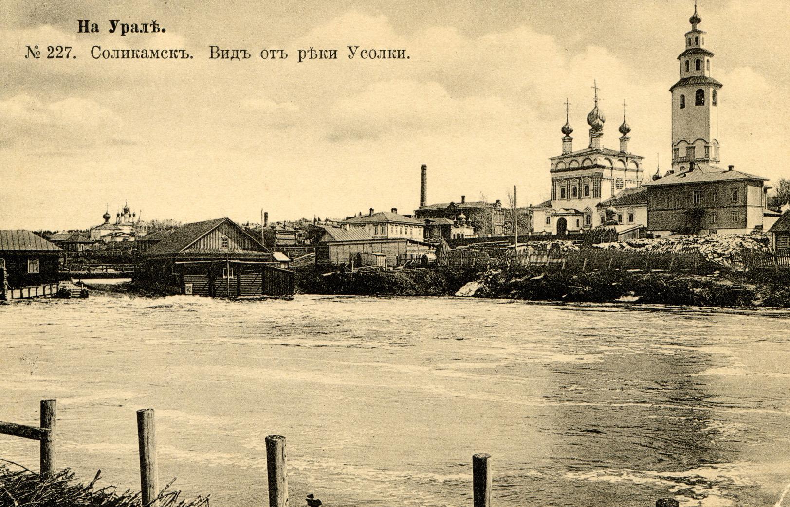 Вид от реки Усолки