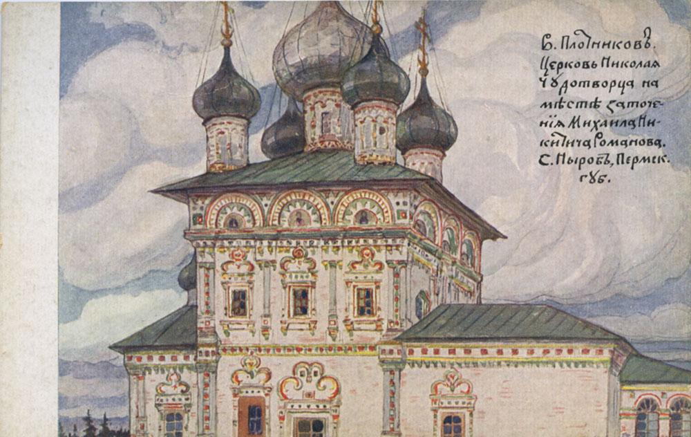 Церковь Николая Чудотворца на месте заточения Михаила Никитича Романова