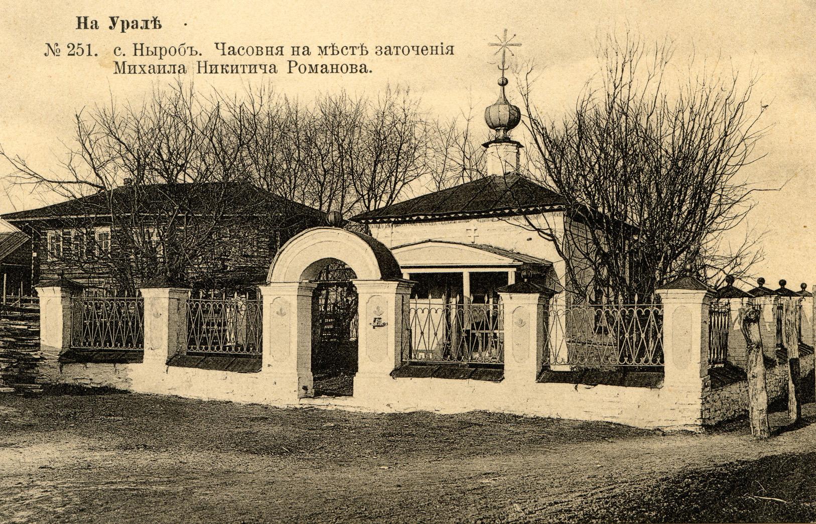 Часовня на месте заточения Михаила Никитича Романова