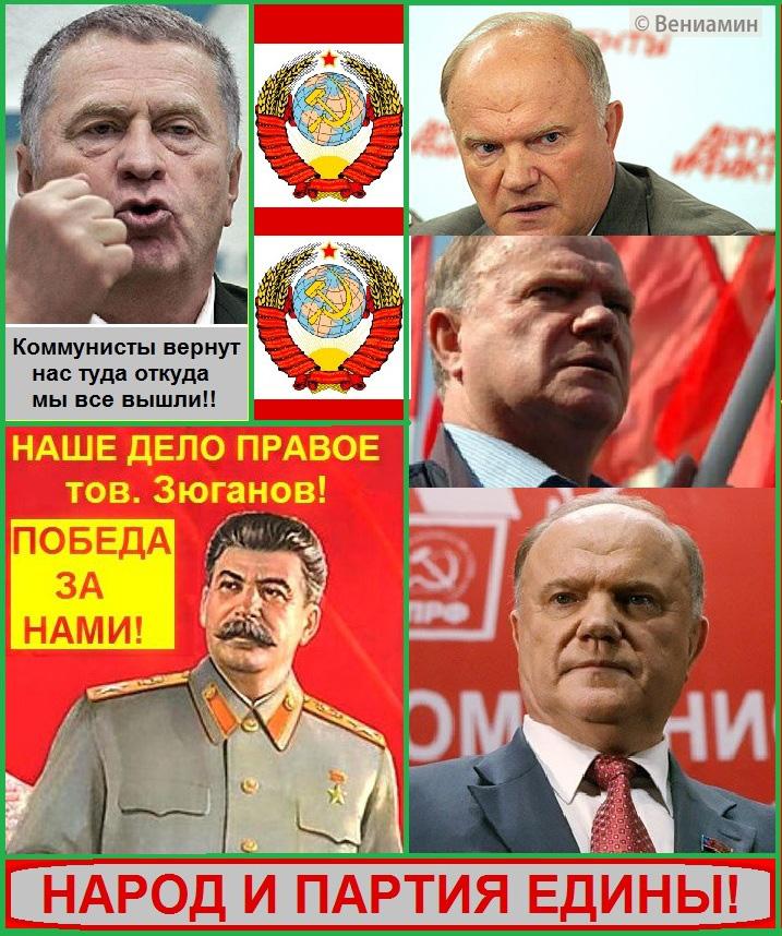 Великая Октябрьская Социалистическая революция и товарищи Сталин и Зюганов